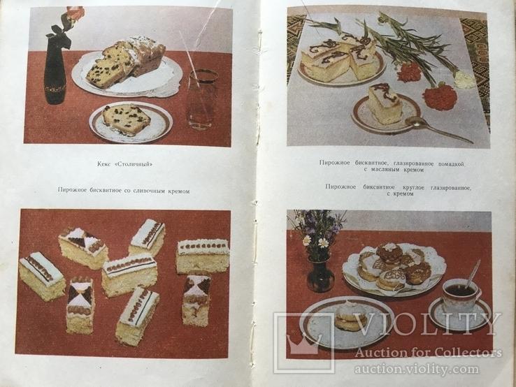 1980 Технология приготовления кондитерских изделий. Рецепты, фото №2