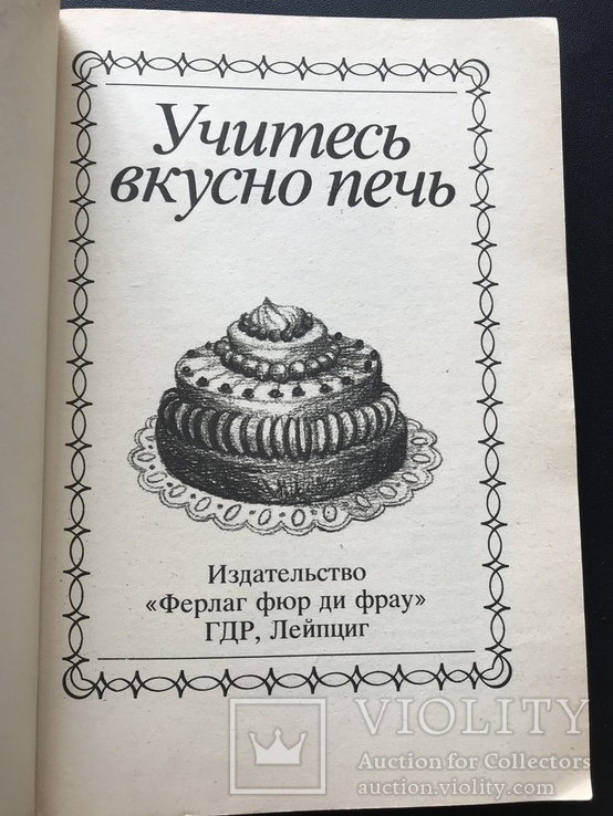 1981 Учитесь вкусно печь. Тесто Пироги Торты Пирожные, фото №3