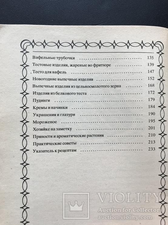 1981 Учитесь вкусно печь. Тесто Пироги Торты Пирожные, фото №5