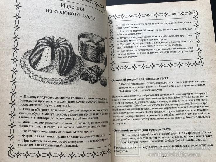1981 Учитесь вкусно печь. Тесто Пироги Торты Пирожные, фото №6