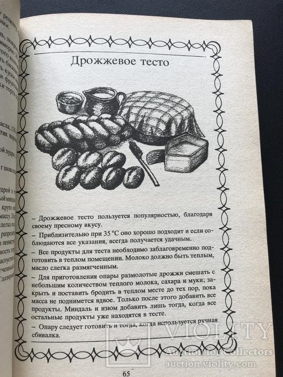 1981 Учитесь вкусно печь. Тесто Пироги Торты Пирожные, фото №7