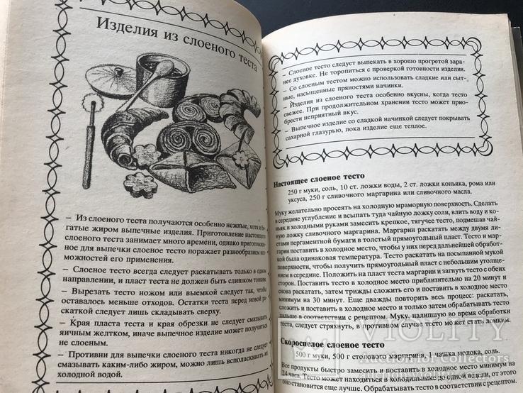 1981 Учитесь вкусно печь. Тесто Пироги Торты Пирожные, фото №8
