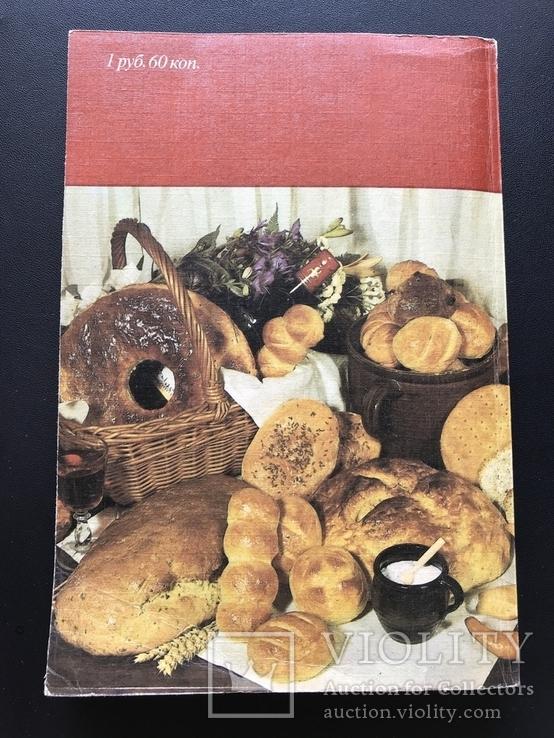 1981 Учитесь вкусно печь. Тесто Пироги Торты Пирожные, фото №12