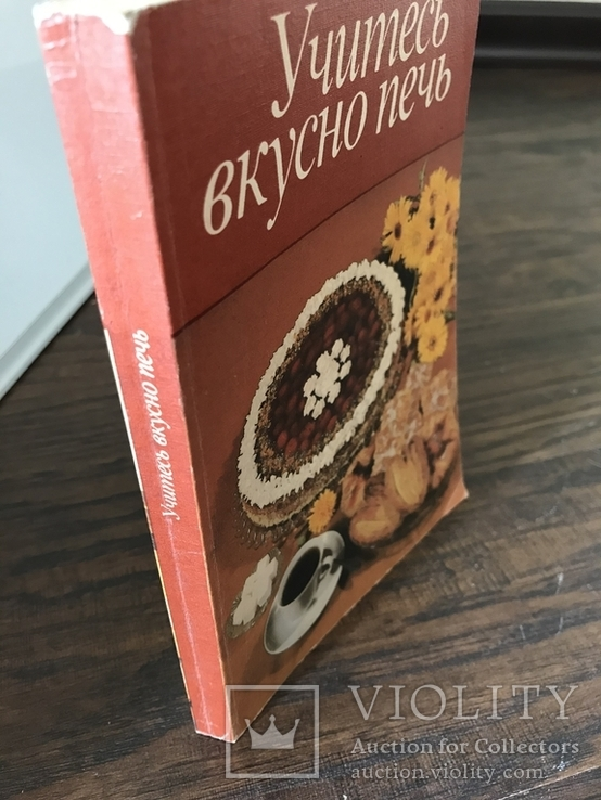 1981 Учитесь вкусно печь. Тесто Пироги Торты Пирожные, фото №13