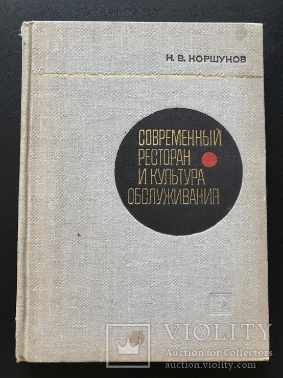 1968 Современный ресторан и культура обслуживания СССР. Рецептура, фото №3