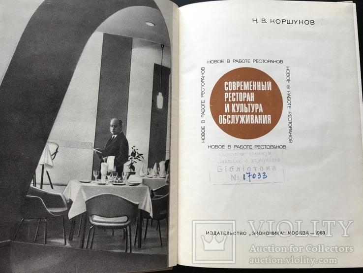1968 Современный ресторан и культура обслуживания СССР. Рецептура, фото №5