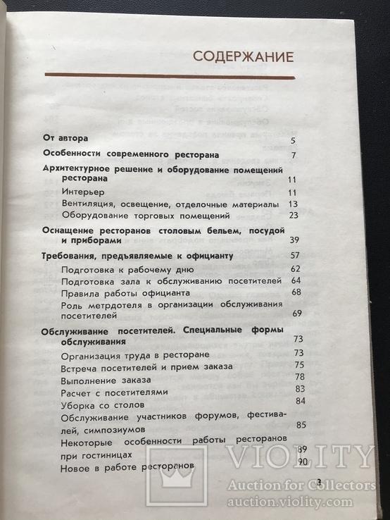 1968 Современный ресторан и культура обслуживания СССР. Рецептура, фото №6