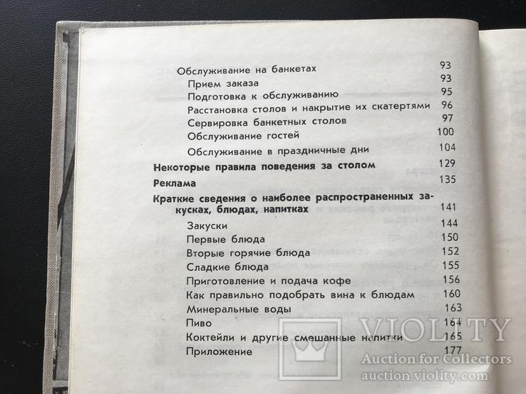 1968 Современный ресторан и культура обслуживания СССР. Рецептура, фото №7