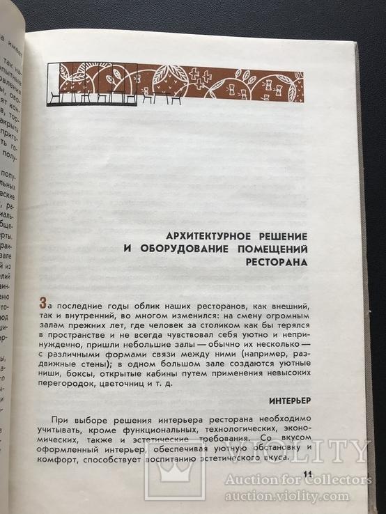 1968 Современный ресторан и культура обслуживания СССР. Рецептура, фото №8