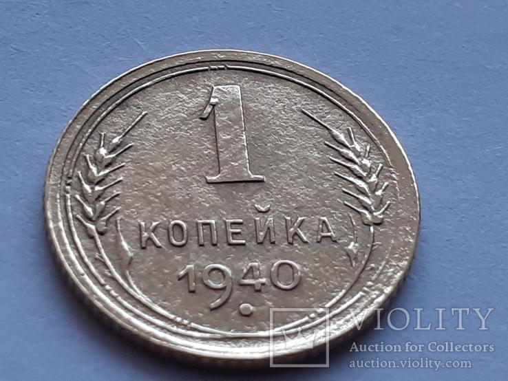 1 копейка 1940 г., фото №8