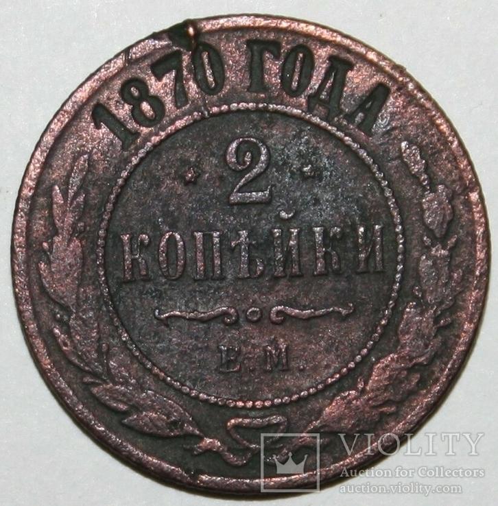2 копейки 1870 год (Екатеринбургский мон.двор.,Александр II), фото №2
