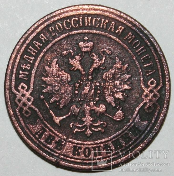 2 копейки 1870 год (Екатеринбургский мон.двор.,Александр II), фото №3