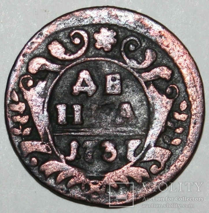 Деньга 1737 год (Анна Иоановна), фото №2