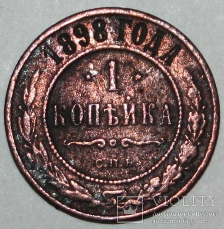 1 копейка 1898 года (С.П.Б.,Николай II), фото №2