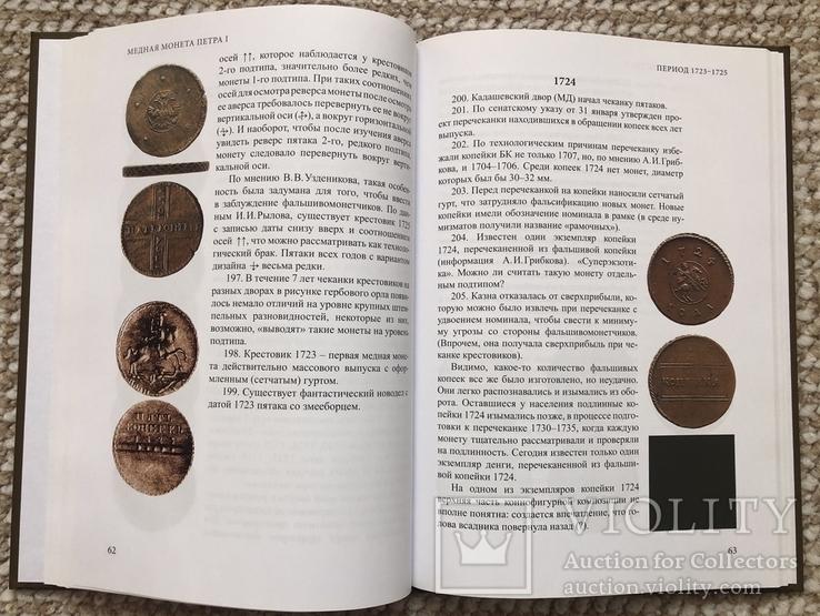 Медная монета Петра I, фото №6