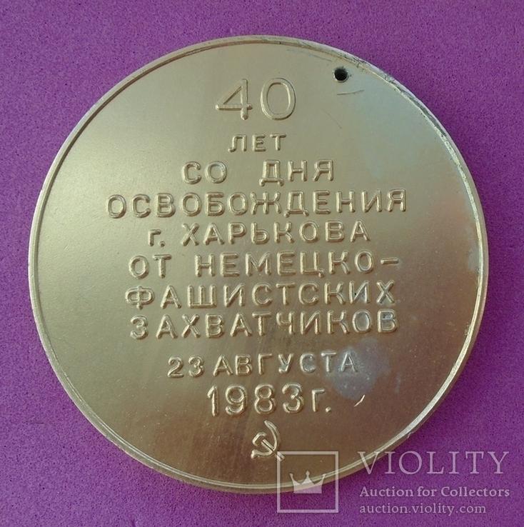 40 лет освобождения Харькова., фото №3