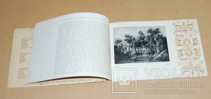 Худ.календарь 1958 год, фото №3