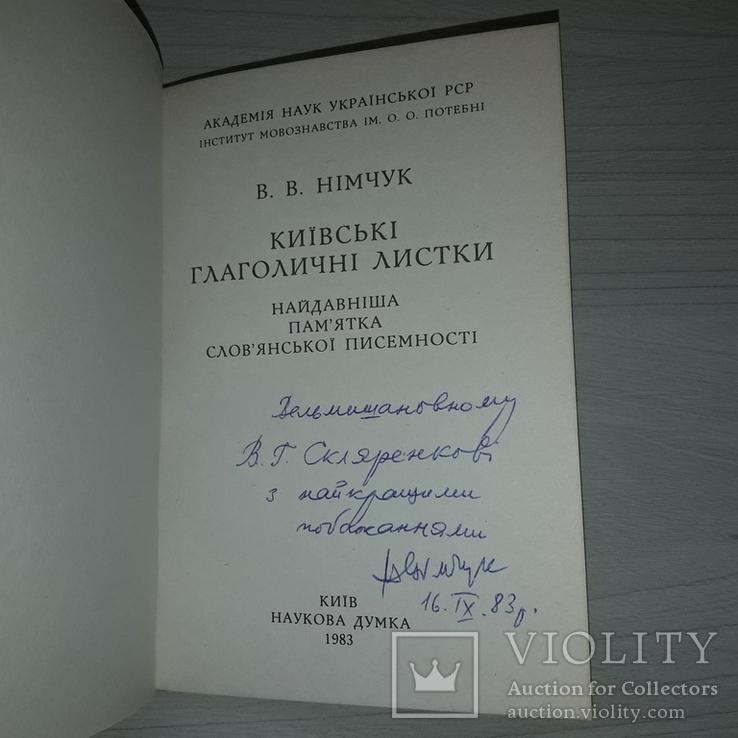 Київські глаголичні листи Автограф В.В.Німчук 1983 Тираж 3000, фото №5