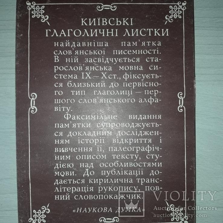 Київські глаголичні листи Автограф В.В.Німчук 1983 Тираж 3000, фото №13