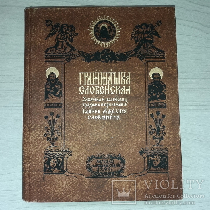 Граматика слов'янська І.Ужекевича Київ 1970 тираж 5000, фото №2