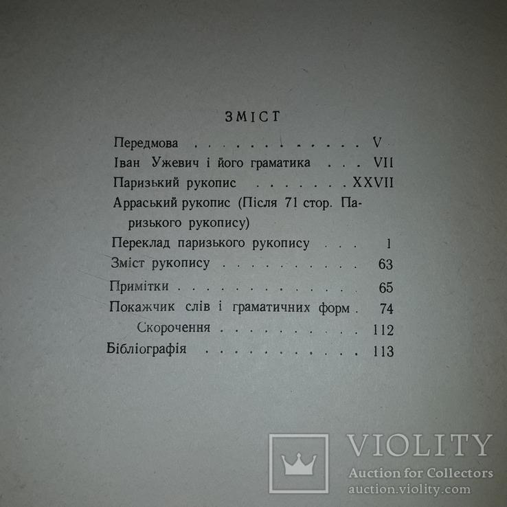 Граматика слов'янська І.Ужекевича Київ 1970 тираж 5000, фото №6