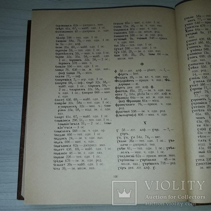 Граматика слов'янська І.Ужекевича Київ 1970 тираж 5000, фото №7