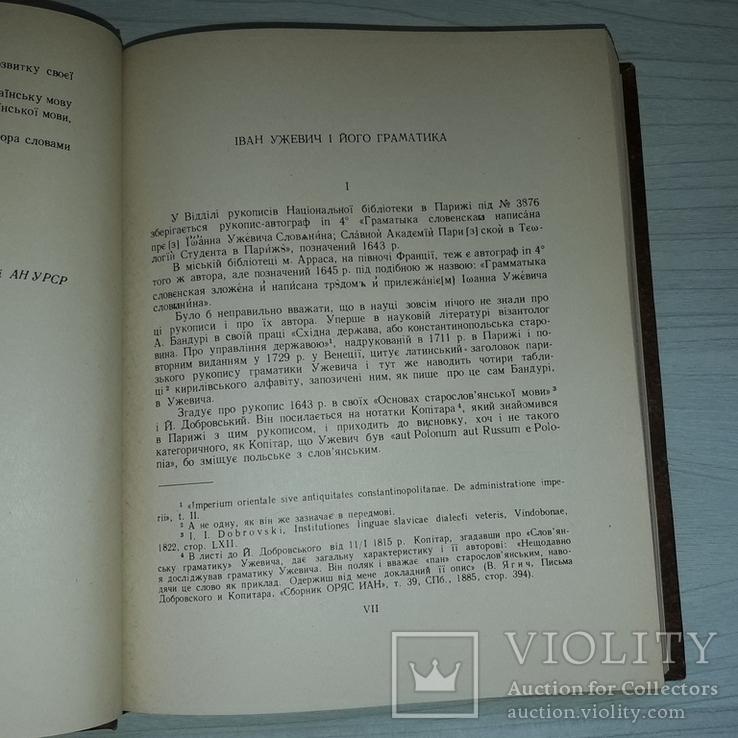 Граматика слов'янська І.Ужекевича Київ 1970 тираж 5000, фото №11