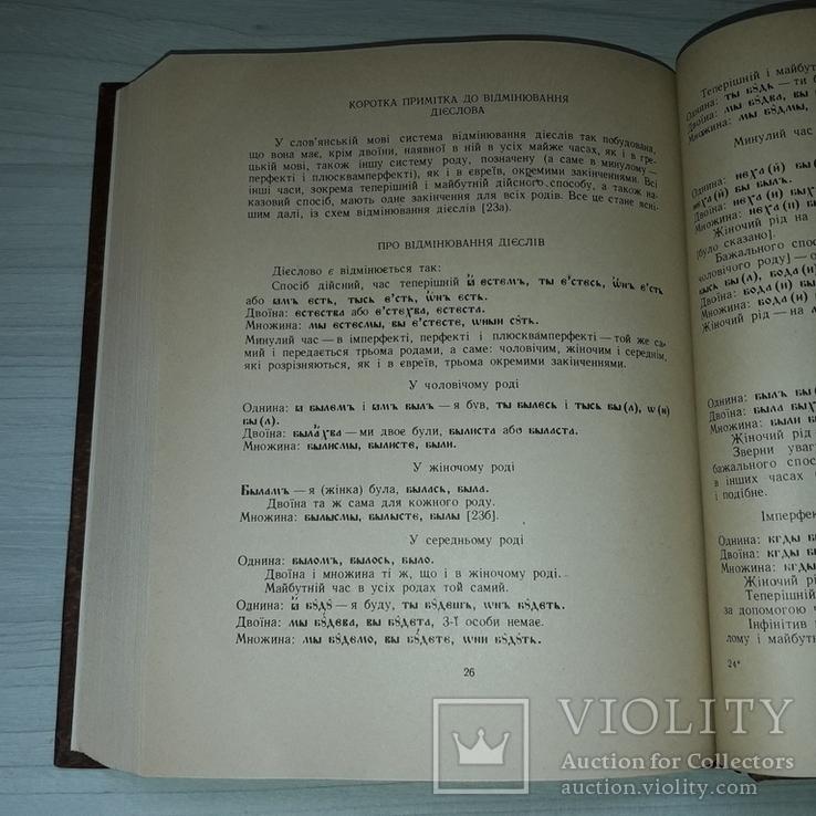 Граматика слов'янська І.Ужекевича Київ 1970 тираж 5000, фото №12