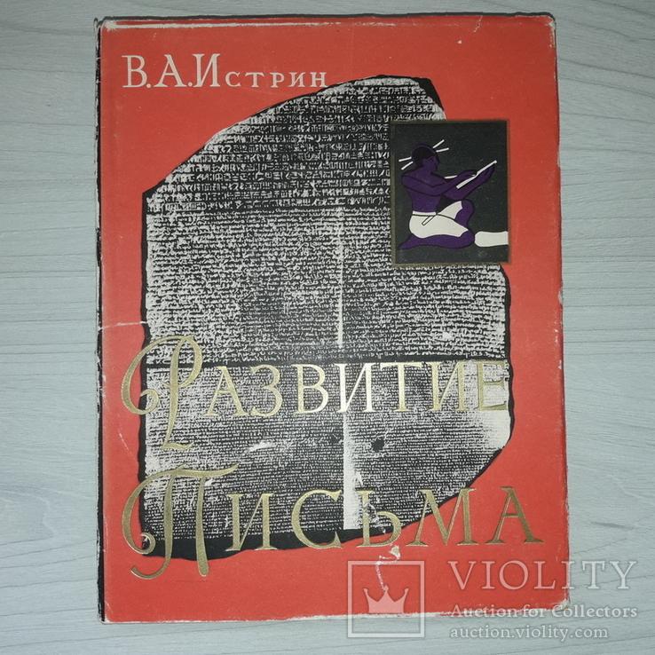 Развитие письма 1961 В.А. Истрин Особые виды письменных знаков, фото №2