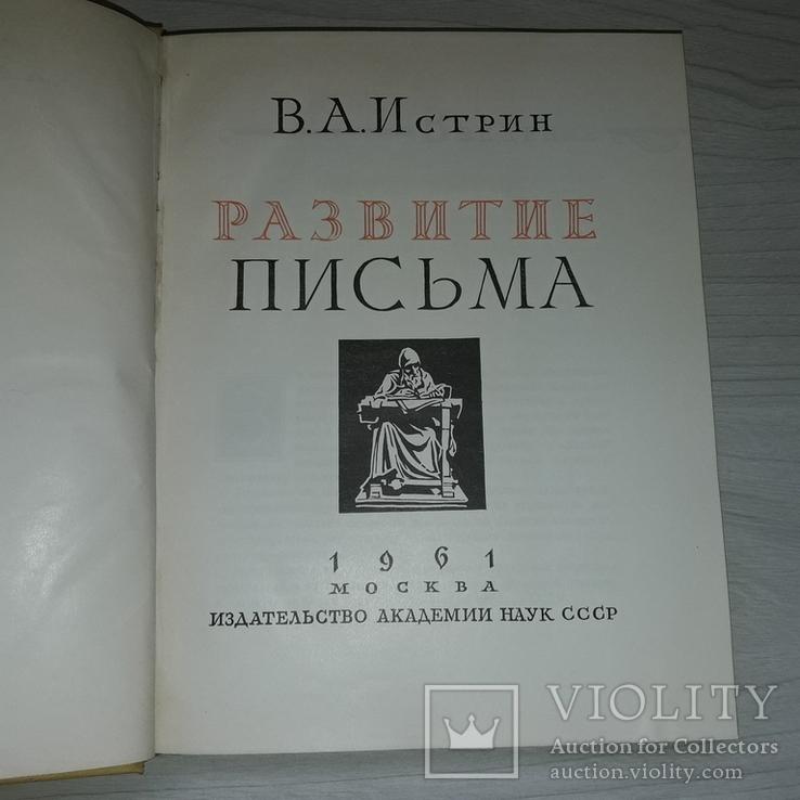 Развитие письма 1961 В.А. Истрин Особые виды письменных знаков, фото №5