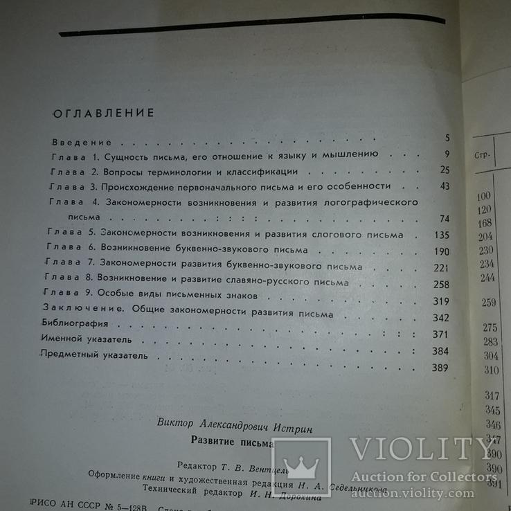 Развитие письма 1961 В.А. Истрин Особые виды письменных знаков, фото №6