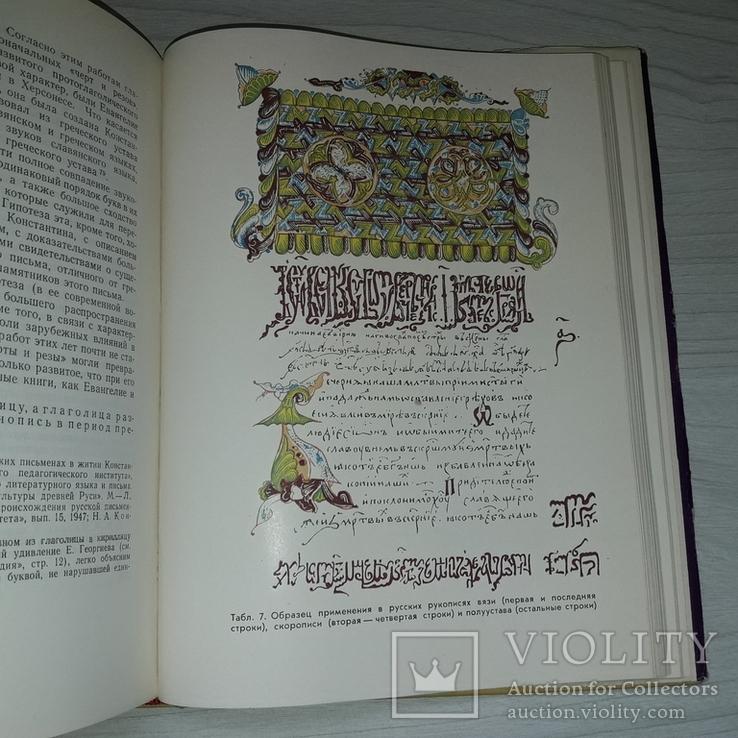Развитие письма 1961 В.А. Истрин Особые виды письменных знаков, фото №7