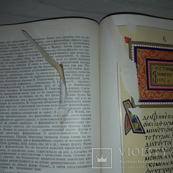 Развитие письма 1961 В.А. Истрин Особые виды письменных знаков, фото №9