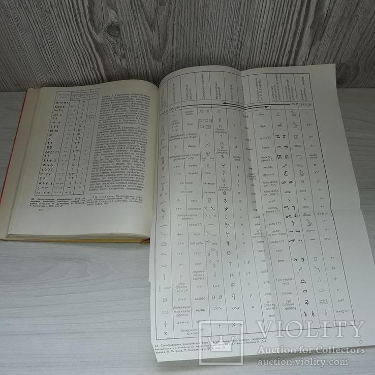 Развитие письма 1961 В.А. Истрин Особые виды письменных знаков, фото №11