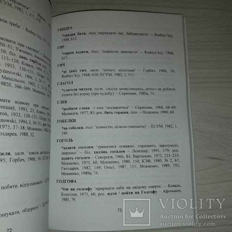 Історія та етимологія української фразеології (1864-1998) Тираж 400, фото №7