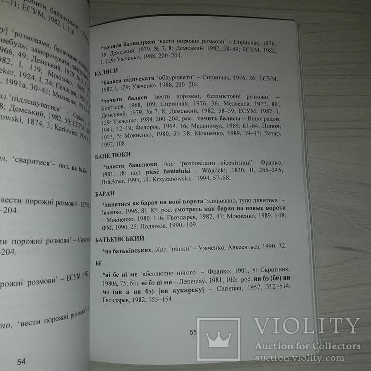 Історія та етимологія української фразеології (1864-1998) Тираж 400, фото №8