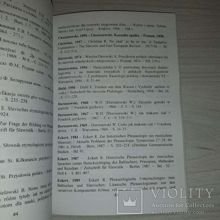 Історія та етимологія української фразеології (1864-1998) Тираж 400, фото №9