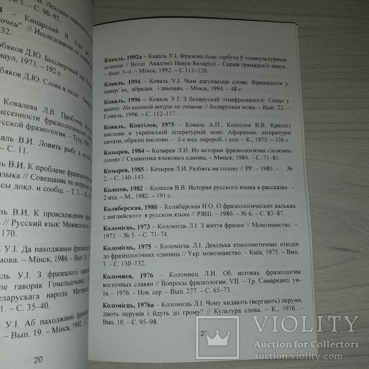 Історія та етимологія української фразеології (1864-1998) Тираж 400, фото №10