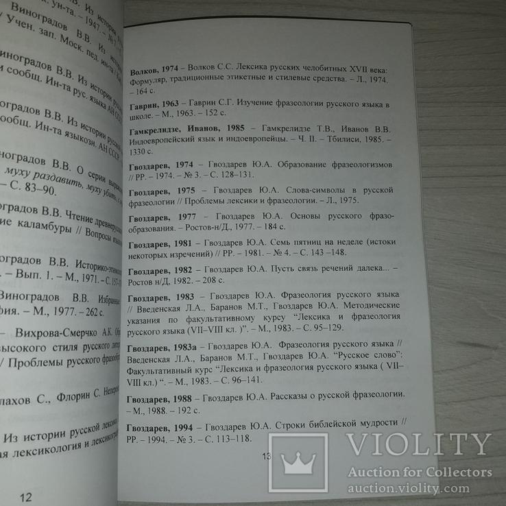 Історія та етимологія української фразеології (1864-1998) Тираж 400, фото №11