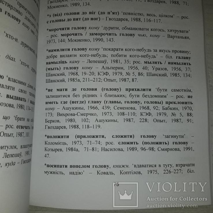 Історія та етимологія української фразеології (1864-1998) Тираж 400, фото №13
