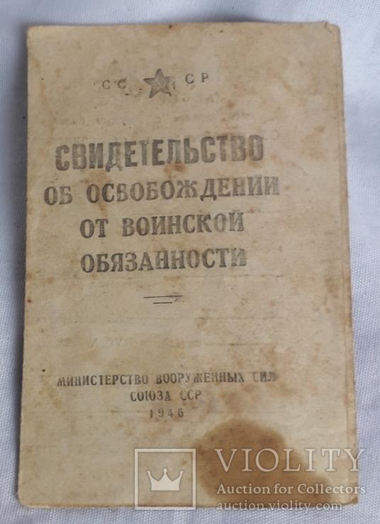 Свидетельство об освобождении от воинской обязанности (1947 год), фото №2