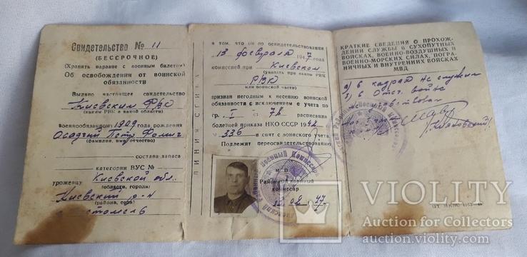 Свидетельство об освобождении от воинской обязанности (1947 год), фото №3