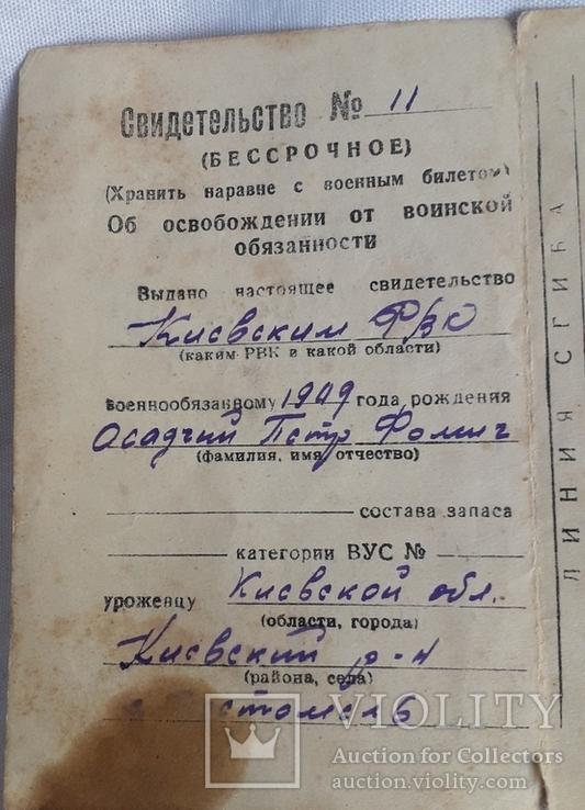 Свидетельство об освобождении от воинской обязанности (1947 год), фото №4