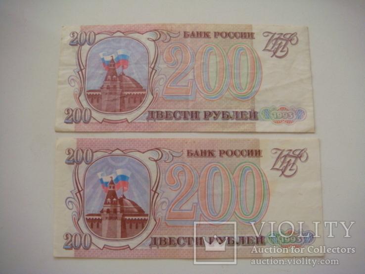 Россия 200 рублей 1993 год, фото №3