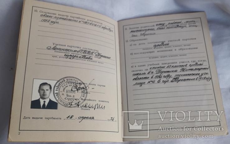 Учетная карточка члена КПСС, фото №5
