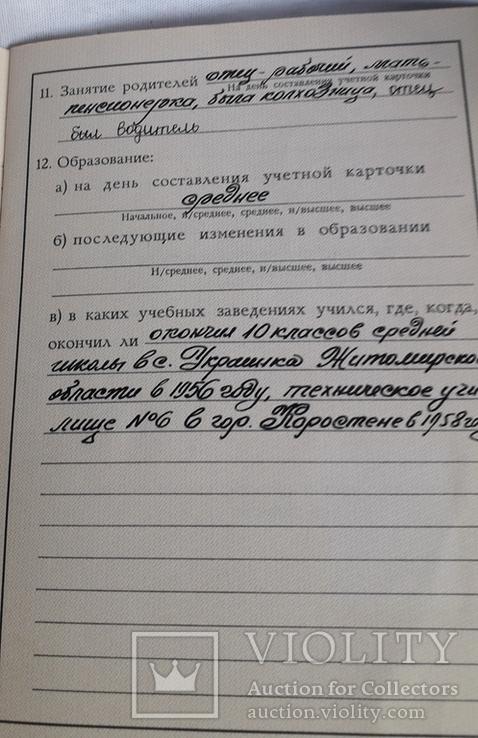 Учетная карточка члена КПСС, фото №6