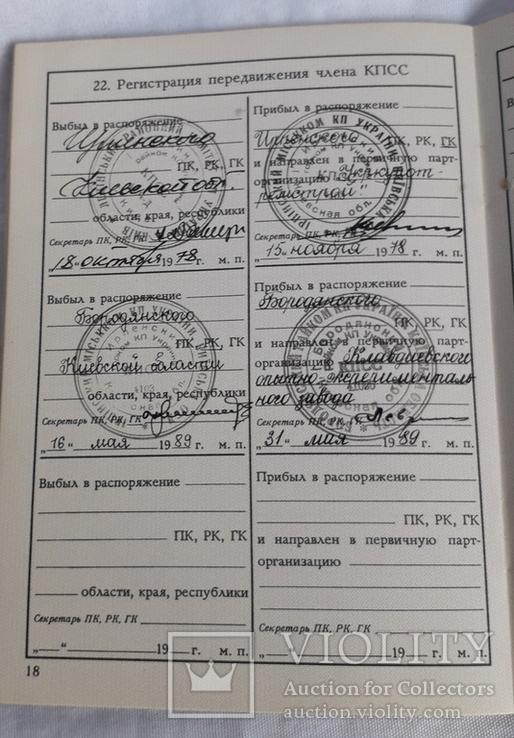 Учетная карточка члена КПСС, фото №9