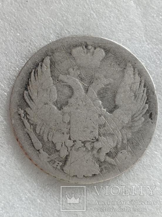 10 копеек 1837 года, фото №3