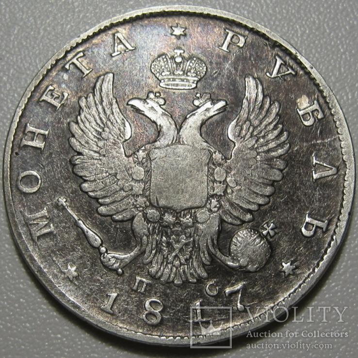 Рубль 1817 года