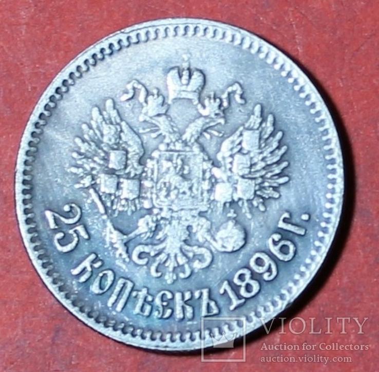 25 коп 1896 год копия, фото №2